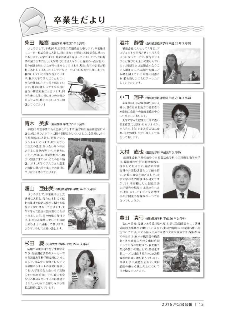 tojoukaikaiho_1609s_%e3%83%9a%e3%83%bc%e3%82%b8_13