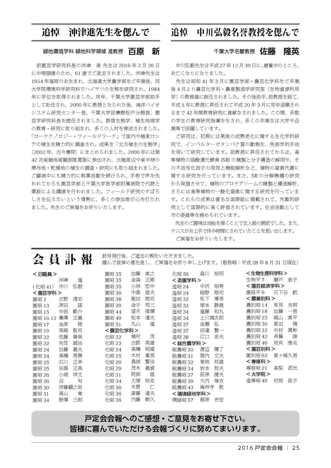 tojoukaikaiho_1609s_%e3%83%9a%e3%83%bc%e3%82%b8_25