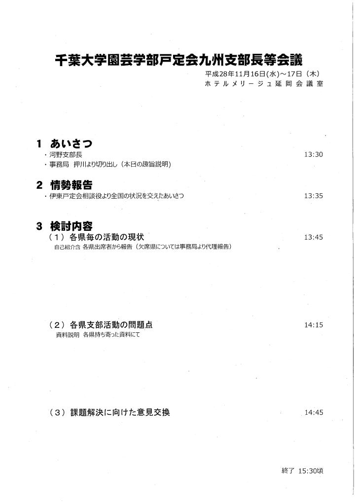 戸定会九州支部長等会議資料_ページ_1.png