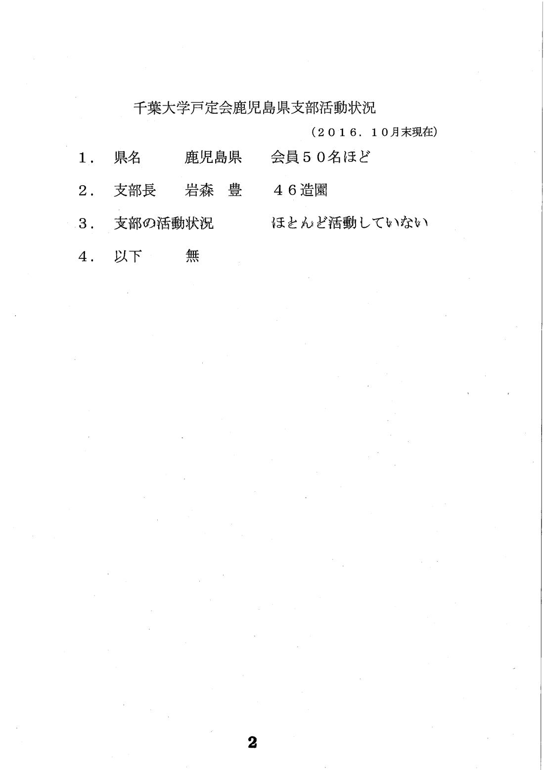 戸定会九州支部長等会議資料_ページ_4.png