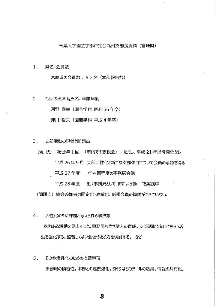 戸定会九州支部長等会議資料_ページ_5.png
