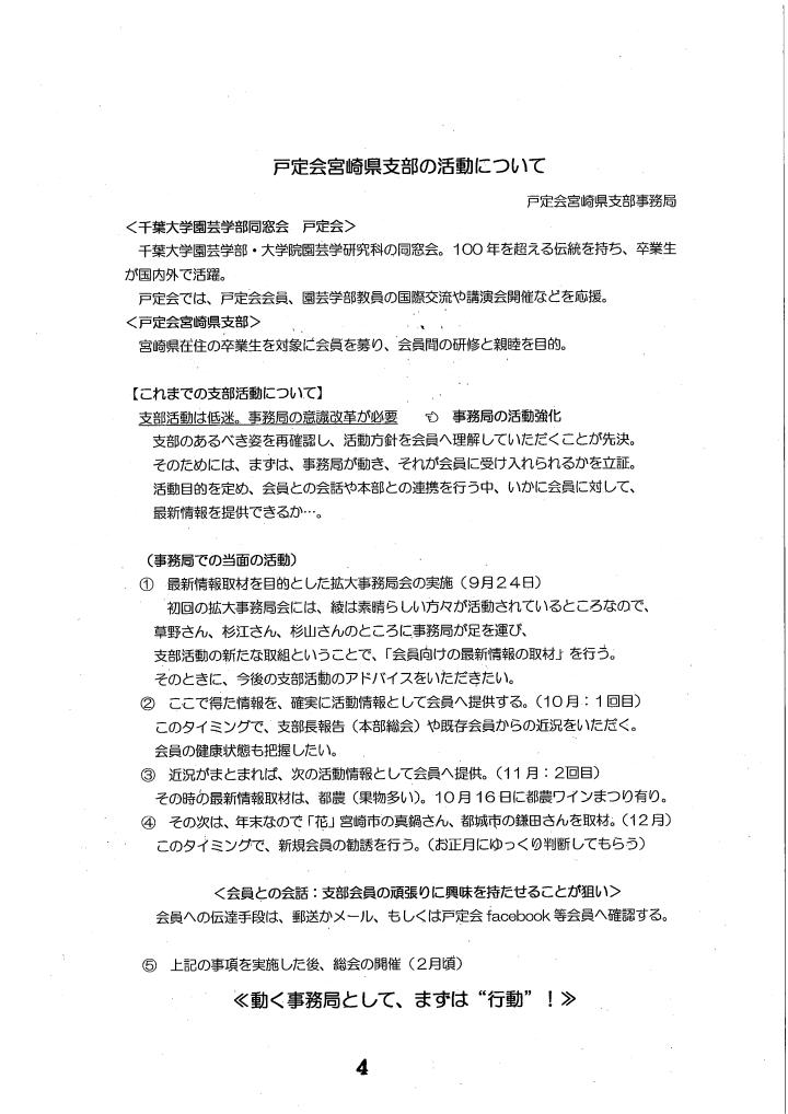 戸定会九州支部長等会議資料_ページ_6.png
