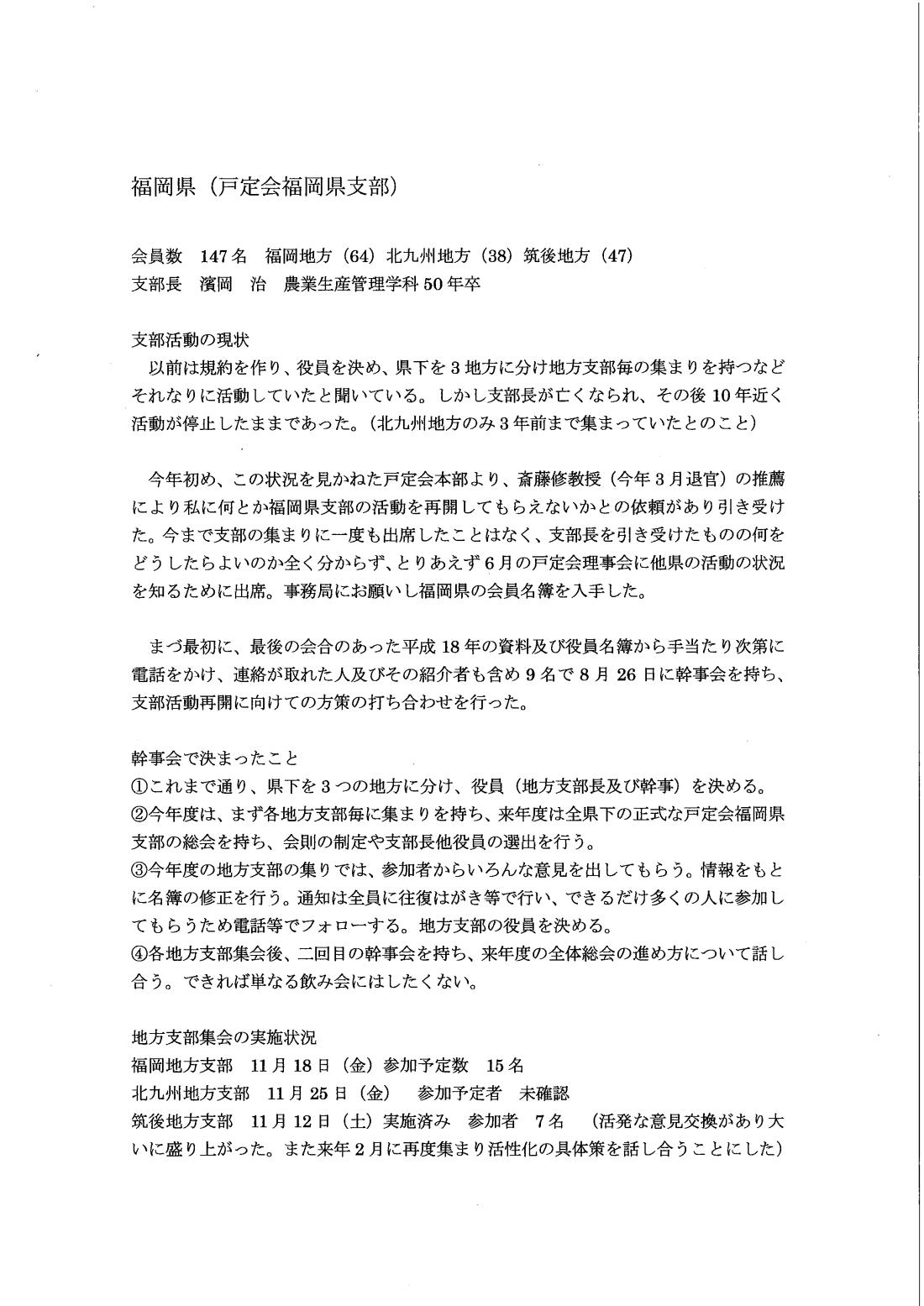 戸定会九州支部長等会議資料_ページ_7.png