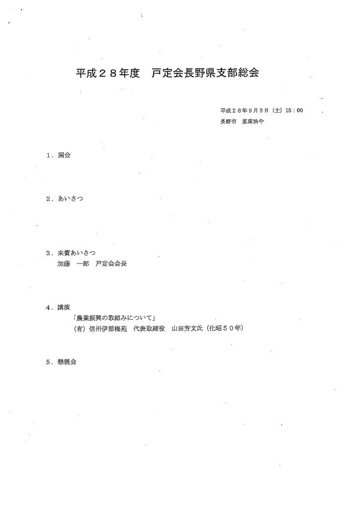 28長野支部総会資料_ページ_1.png