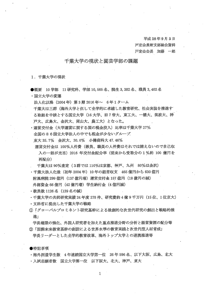 28長野支部総会資料_ページ_2.png