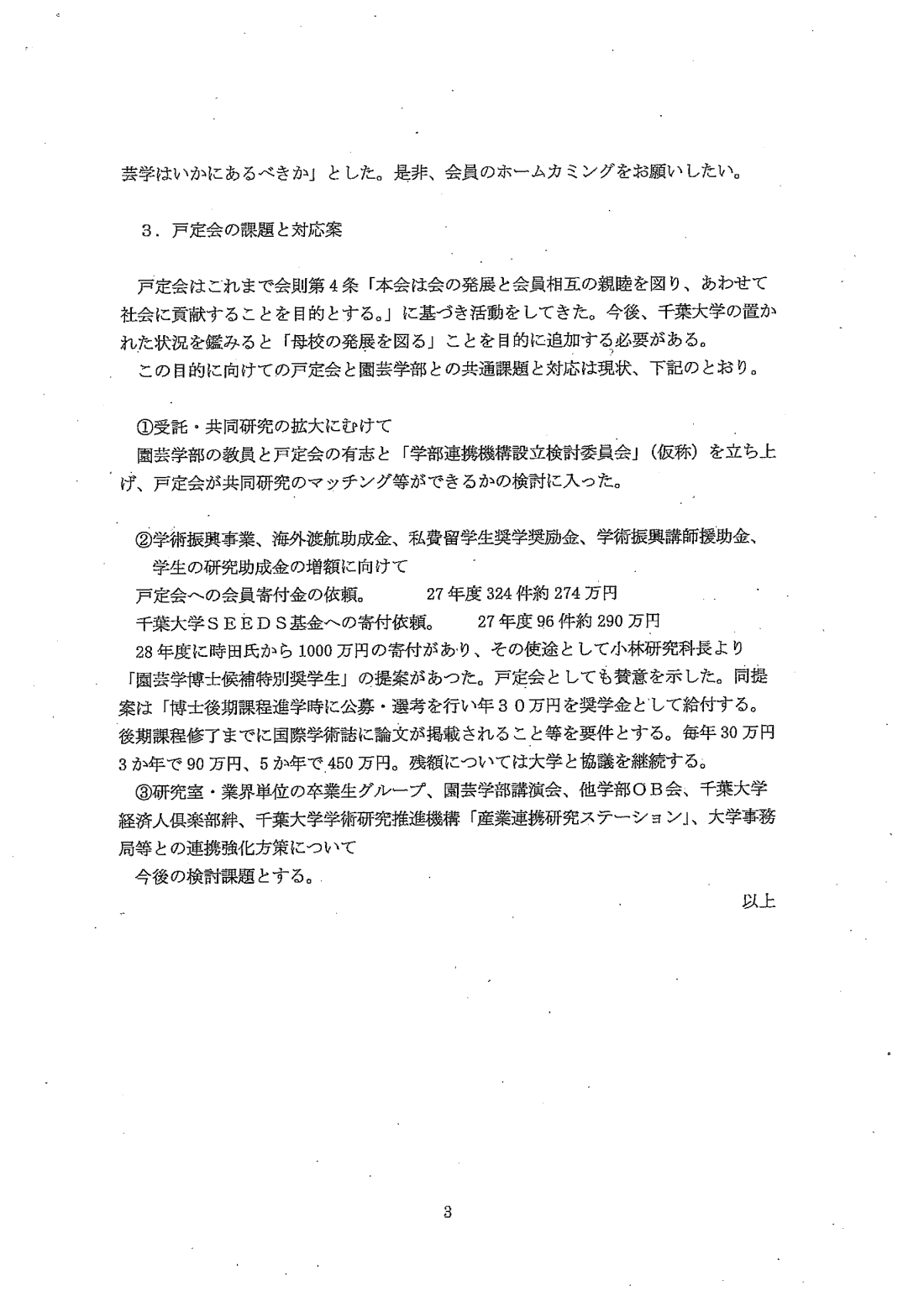 28長野支部総会資料_ページ_4.png