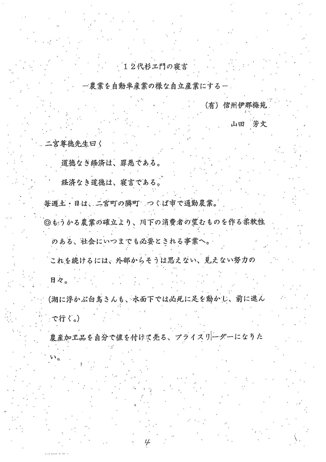 28長野支部総会資料_ページ_5.png