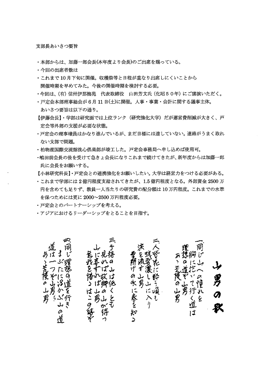 28長野支部総会資料_ページ_7.png