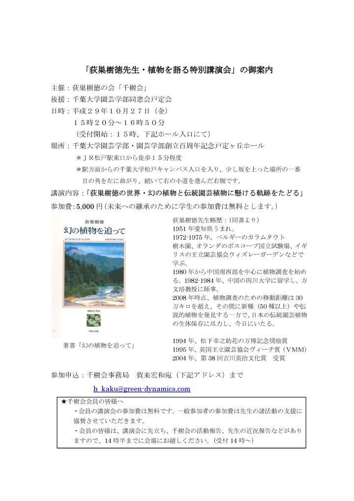 荻巣樹徳先生・植物を語る特別講演会(第二稿)20170925